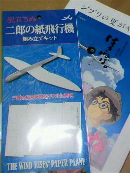 二郎の紙飛行機
